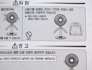 Fan Death, South Korea